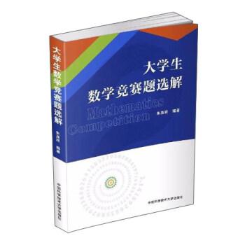 大学生数学竞赛题选解 pdf epub mobi txt 下载