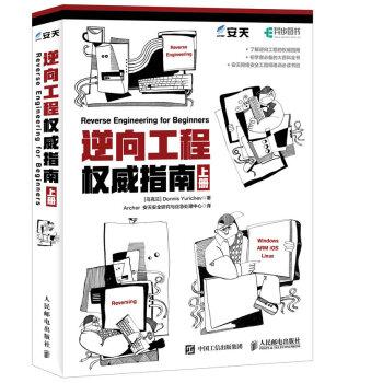 逆向工程权威指南 pdf epub mobi txt下载