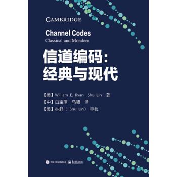 信道编码:经典与现代 pdf epub mobi txt下载