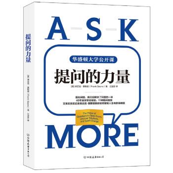 提问的力量(风靡美国政界与商界的11种提问模型) pdf epub mobi txt 下载