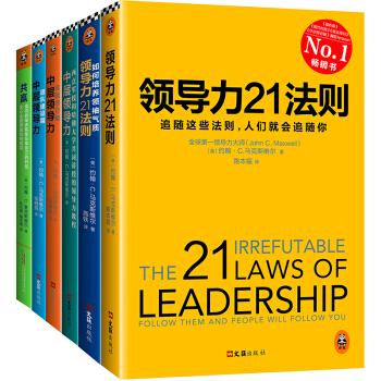 领导力21法则大全集套装(套装全6册) pdf epub mobi txt 下载