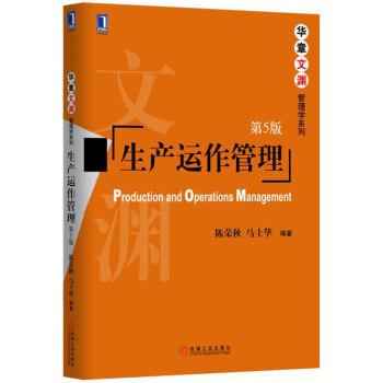 生产运作管理(第5版) pdf epub mobi 下载