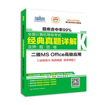 新思路2017年9月全国计算机等级考试经典真题详解及押题密卷二级MS Office高级应用(Win7 Win8 Win10均适用) pdf epub mobi txt 下载