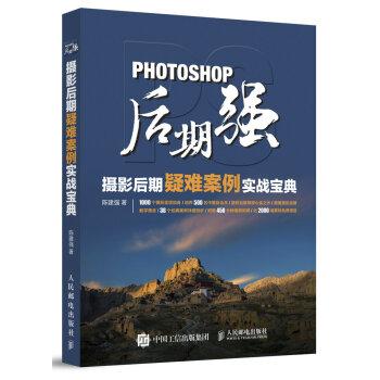 Photoshop后期强:摄影后期疑难案例实战宝典 pdf epub mobi txt 下载