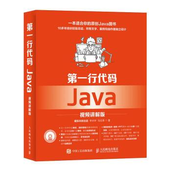 第一行代码 Java 视频讲解版 pdf epub mobi txt 下载
