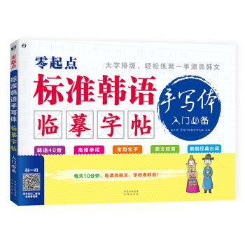 零起点 标准韩语手写体临摹字帖 入门必备 pdf epub mobi txt 下载