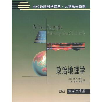 政治地理学/当代地理科学译从·大学教材系列 pdf epub mobi txt 下载
