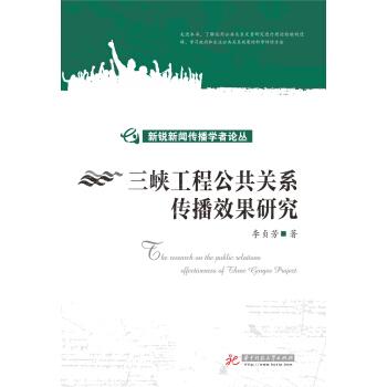 三峡工程公共关系传播效果研究 pdf epub mobi txt 下载