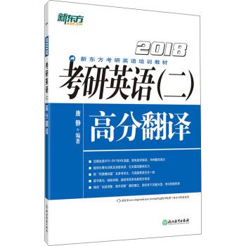 新东方 (2018)考研英语(二)高分翻译 pdf epub mobi txt 下载