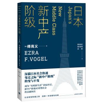 日本新中产阶级/傅高义作品系列 [Japan's New Middle Class] pdf epub mobi txt 下载