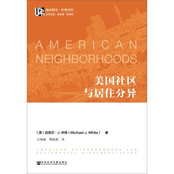 美国社区与居住分异 pdf epub mobi txt 下载