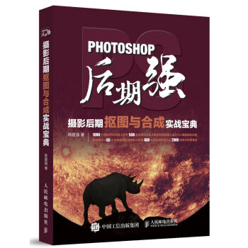 Photoshop后期强:摄影后期抠图与合成实战宝典 pdf epub mobi txt 下载