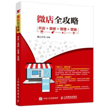 微店全攻略 开店 装修 管理 营销 pdf epub mobi txt 下载
