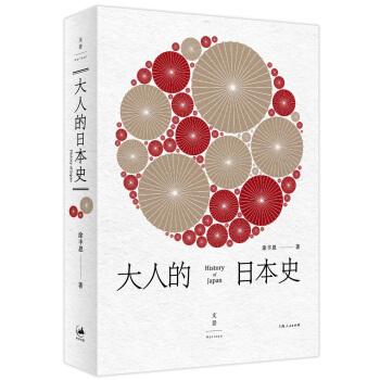 大人的日本史 pdf epub mobi txt下载