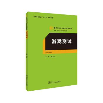 游戏测试(服务外包产教融合系列教材、迟云平主编) pdf epub mobi txt 下载