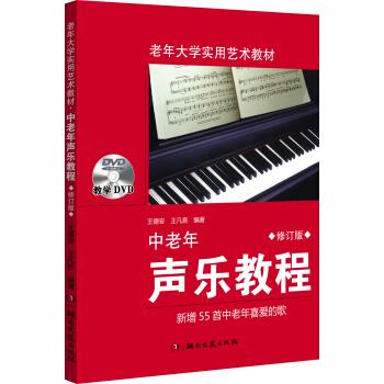 中老年声乐教程(修订版) pdf epub mobi txt 下载