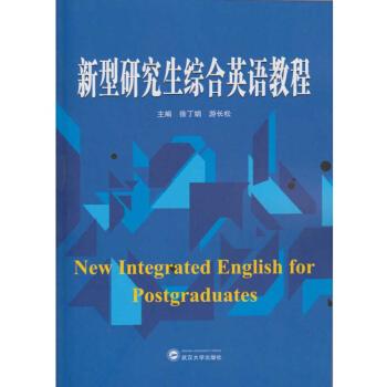 新型研究生综合英语教程 pdf epub mobi txt下载