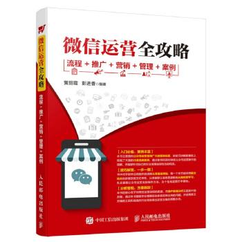 微信运营全攻略 流程+推广+营销+管理+案例 pdf epub mobi txt 下载