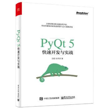 PyQt5快速开发与实战 pdf epub mobi txt下载