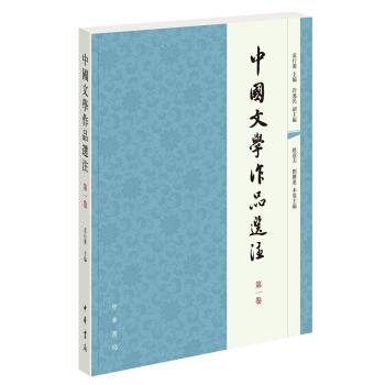 中国文学作品选注 第一卷 pdf epub mobi txt 下载
