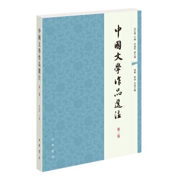 中国文学作品选注 第二卷 pdf epub mobi txt 下载