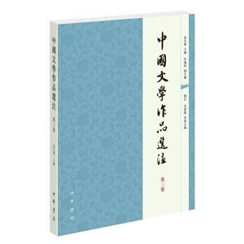 中国文学作品选注 第三卷 pdf epub mobi txt 下载