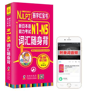 振宇红宝书新日本语能力考试N1-N5词汇随身背(扫码听音) pdf epub mobi txt 下载