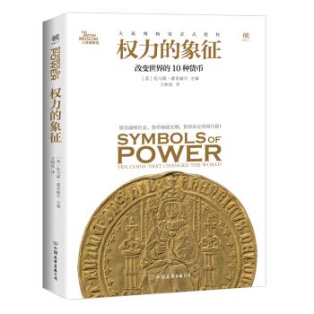 权力的象征:改变世界的10种货币 pdf epub mobi txt 下载