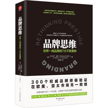 品牌思维:世界一线品牌的7大不败奥秘 pdf epub mobi txt 下载