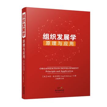 组织发展学:原理与应用 pdf epub mobi txt 下载