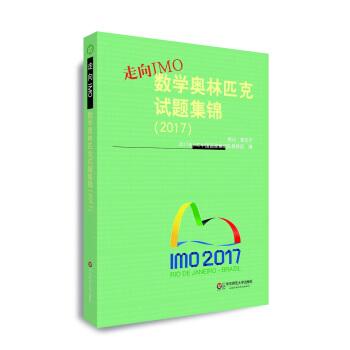 走向IMO:数学奥林匹克试题集锦(2017) pdf epub mobi txt 下载