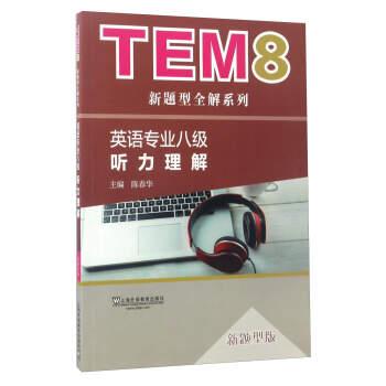 英语专业八级听力理解(新题型版)/TEM8新题型全解系列 pdf epub mobi txt 下载