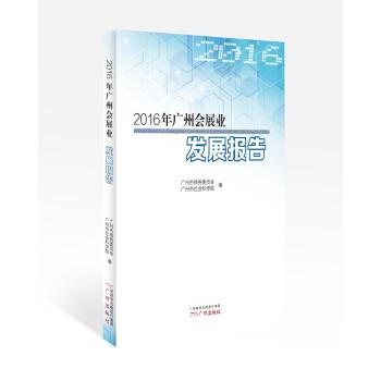 2016年广州会展业发展报告 pdf epub mobi txt 下载
