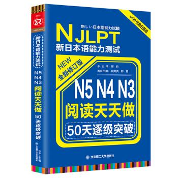新日本语能力测试50天逐级突破N5N4N3阅读天天做 pdf epub mobi txt 下载