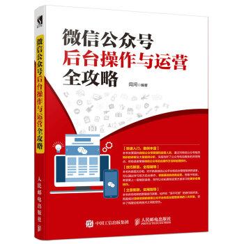 微信公众号后台操作与运营全攻略 pdf epub mobi txt 下载