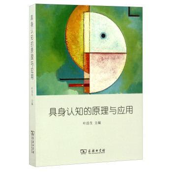 具身认知的原理与应用/实用心理学系列教材 pdf epub mobi txt 下载