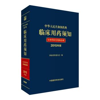 中华人民共和国药典临床用药须知 化学药和生物制品卷(2015年版) pdf epub mobi txt下载