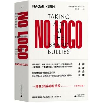 NO LOGO:颠覆品牌全球统治 pdf epub mobi txt 下载