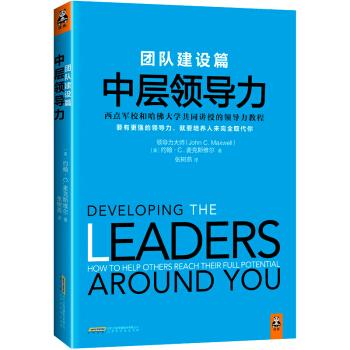 中层领导力:团队建设篇 pdf epub mobi txt 下载