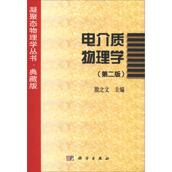 凝聚态物理学丛书·典藏版:电介质物理学(第2版) pdf epub mobi txt 下载