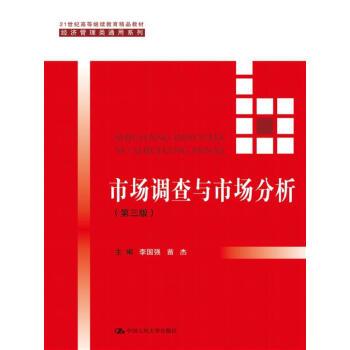 市场调查与市场分析(第三版)/21世纪高等继续教育精品教材·经济管理类通用系列 pdf epub mobi txt 下载