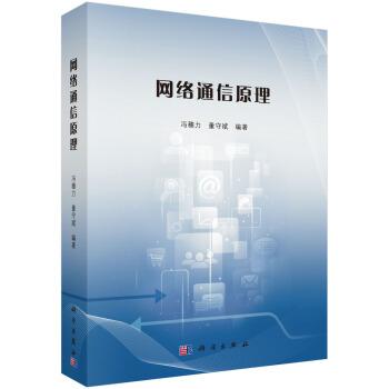 网络通信原理 pdf epub mobi txt 下载