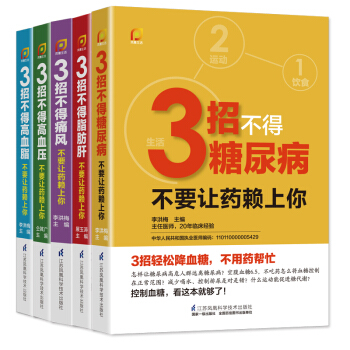 家庭医生:3招不得常见病--糖尿病、痛风、高血压、高血脂、脂肪肝(全套共5册) pdf epub mobi 下载