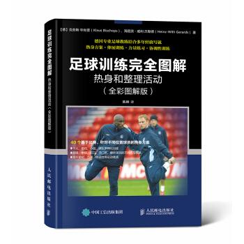 足球训练完全图解:热身和整理活动(全彩图解版) pdf epub mobi 下载