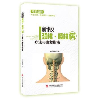 新版专家指导:颈椎·腰椎疗法与健康指南(全彩图文版) pdf epub mobi 下载