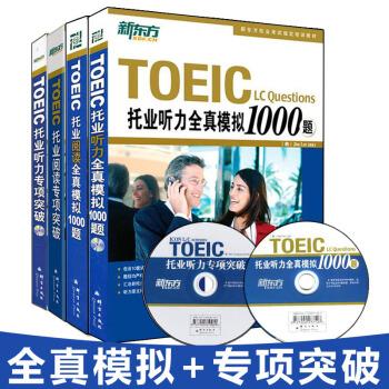 新东方 托业考试 托业听力阅读全真模拟1000题+专项突破 全套四本 托业真题 TOE pdf epub mobi txt 下载