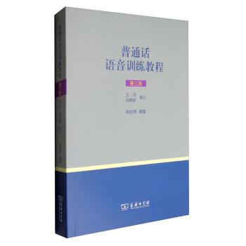 普通话语音训练教程(第3版 附光盘) pdf epub mobi txt 下载