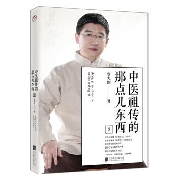 中医祖传的那点儿东西2 pdf epub mobi 下载