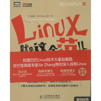Linux就是这个范儿 pdf epub mobi txt下载