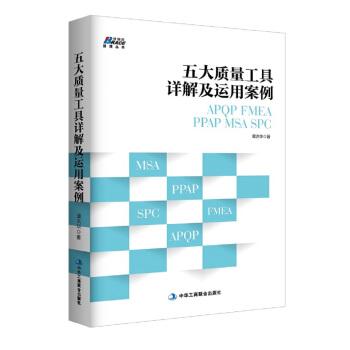 五大质量工具详解及运用案例: APQP/FMEA/PPAP/MSA/SPC pdf epub mobi txt 下载